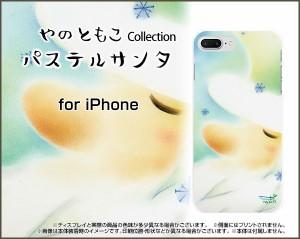 スマートフォン カバー iPhone 8 Plus docomo au SoftBank クリスマス 激安 特価 通販 プレゼント ip8p-yano-041
