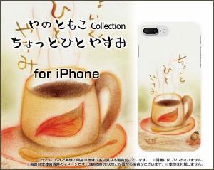 スマートフォン カバー 液晶全面保護 3Dガラスフィルム付 カラー:黒 iPhone 7 Plus イラスト 激安 特価 通販 ip7p-3d-bk-yano-059