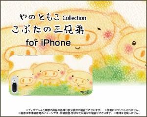 スマートフォン カバー 液晶全面保護 3Dガラスフィルム付 カラー:黒 iPhone 8 Plus こぶた 激安 特価 通販 ip8p-3dtpu-bk-yano-062