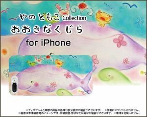 TPU ソフト ケース iPhone 7 Plus  くじら 激安 特価 通販 プレゼント デザインカバー ip7p-tpu-yano-065
