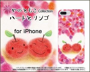 スマートフォン カバー 液晶全面保護 3Dガラスフィルム付 カラー:白 iPhone 8 Plus ハート 激安 特価 通販 ip8p-3d-wh-yano-076