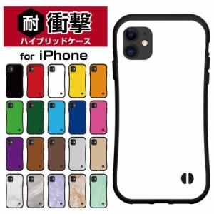 落としても割れにくい衝撃吸収力 耐衝撃 ハイブリッドケース iPhone 12 12mini 12Pro 12ProMax 11 11Pro XR XS X SE2 8 7 hyb-iphone