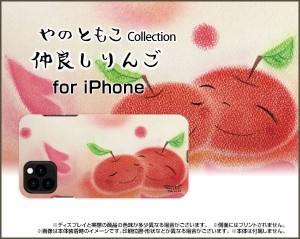 スマートフォン カバー ハード TPUソフトケース iPhone 11 アイフォン イレブン りんご 激安 特価 通販 プレゼント ip11-yano-011