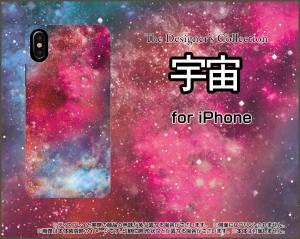 保護フィルム付 iPhone X スマホ ケース docomo au SoftBank 宇宙 雑貨 メンズ レディース ipx-f-ask-001-016