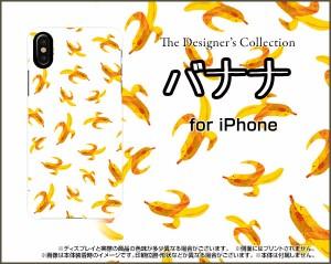 ガラスフィルム付 iPhone X スマホ ケース バナナ 雑貨 メンズ レディース プレゼント ipx-gftpu-ask-001-079