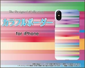 保護フィルム付 iPhone X TPU ソフト ケース  ボーダー 雑貨 メンズ レディース ipx-ftpu-cyi-001-021