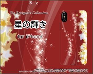 液晶全面保護 3Dガラスフィルム付 カラー:黒 iPhone X スマートフォン ケース 星 人気 定番 売れ筋 通販 ipx-3dtpu-bk-cyi-001-093