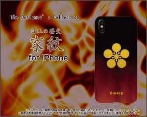 保護フィルム付 iPhone X スマートフォン ケース docomo au SoftBank 家紋 人気 定番 ipx-f-kamon03-maeda