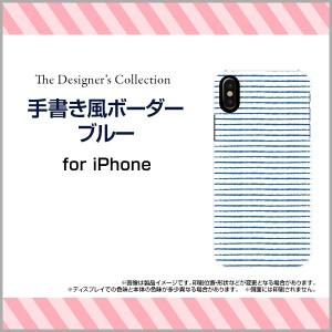 保護フィルム付 iPhone X TPU ソフト ケース  ボーダー 人気 定番 売れ筋 通販 ipx-ftpu-mibc-001-056
