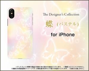 スマホ ケース 液晶全面保護 3Dガラスフィルム付 カラー:白 iPhone X 蝶 かわいい おしゃれ ユニーク 特価 ipx-3dtpu-wh-nnu-001-005