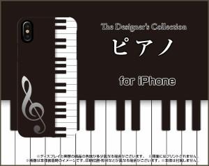 スマホ カバー ガラスフィルム付 iPhone X ピアノ かわいい おしゃれ ユニーク 特価 ipx-gftpu-nnu-001-023