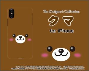 TPU ソフト ケース 保護フィルム付 iPhone X  クマ かわいい おしゃれ ユニーク 特価 ipx-ftpu-nnu-001-033