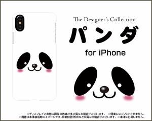 スマホ カバー 液晶全面保護 3Dガラスフィルム付 カラー:黒 iPhone X パンダ かわいい おしゃれ ユニーク 特価 ipx-3d-bk-nnu-001-036