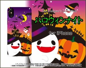 スマホ カバー ガラスフィルム付 iPhone X ハロウィン かわいい おしゃれ ユニーク 特価 ipx-gftpu-nnu-002-065