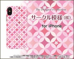 スマートフォン ケース ガラスフィルム付 iPhone X サークル かわいい おしゃれ ipx-gftpu-nnu-002-104
