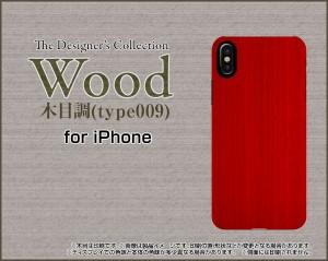 スマートフォン ケース ガラスフィルム付 iPhone X 木目調 激安 特価 通販 プレゼント ipx-gf-wood-009