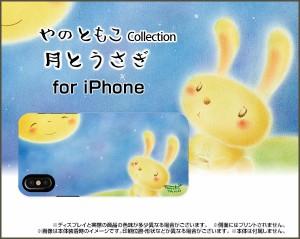 TPU ソフト ケース iPhone X  月 激安 特価 通販 プレゼント デザインカバー ipx-tpu-yano-010
