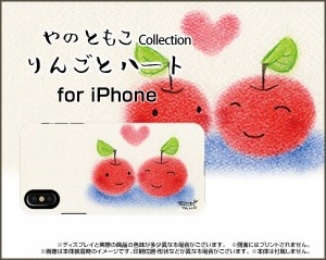 TPU ソフト ケース iPhone X  りんご 激安 特価 通販 プレゼント デザインカバー ipx-tpu-yano-025