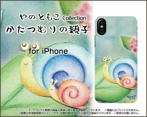 スマートフォン カバー ガラスフィルム付 iPhone X イラスト 激安 特価 通販 プレゼント ipx-gf-yano-034