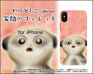 スマートフォン カバー ガラスフィルム付 iPhone X フェレット 激安 特価 通販 プレゼント ipx-gf-yano-038