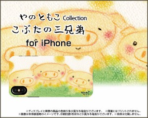 スマートフォン カバー iPhone X docomo au SoftBank こぶた 激安 特価 通販 プレゼント ipx-yano-062