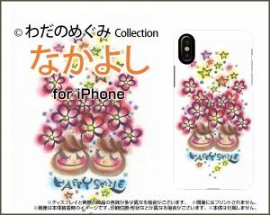 スマートフォン カバー ハード TPUソフトケース 3Dガラスフィルム付 カラー:黒 iPhone XS Max イラスト 激安 ipxsm-3d-bk-wad-019