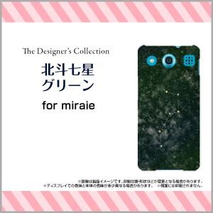 miraie f [KYV39] スマートフォン カバー au エーユー 星 雑貨 メンズ レディース プレゼント デザインカバー kyv39-mibc-001-121