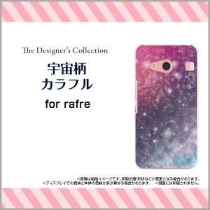 rafre [KYV40] スマートフォン カバー au エーユー 宇宙 雑貨 メンズ レディース プレゼント デザインカバー kyv40-mibc-001-115