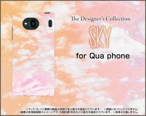 保護フィルム付 Qua phone QX [KYV42] スマホ カバー au 空雑貨 メンズ レディース プレゼント デザインカバー kyv42-f-ask-001-119