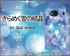 保護フィルム付 Qua phone QX [KYV42] スマートフォン ケース au 冬人気 定番 売れ筋 通販 デザインケース kyv42-f-cyi-001-101