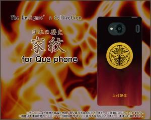 保護フィルム付 Qua phone QX [KYV42] スマートフォン ケース au 家紋人気 定番 売れ筋 通販 デザインケース kyv42-f-kamon03-uesugi