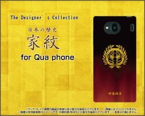保護フィルム付 Qua phone QX [KYV42] スマートフォン ケース au 家紋人気 定番 売れ筋 通販 デザインケース kyv42-f-kamon04-date
