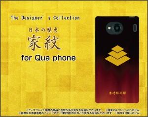 保護フィルム付 Qua phone QX [KYV42] スマートフォン ケース au 家紋人気 定番 売れ筋 通販 デザインケース kyv42-f-kamon04-iwasaki