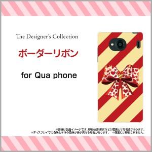 Qua phone QX [KYV42] スマートフォン カバー au リボン 人気 定番 売れ筋 通販 デザインケース kyv42-mibc-001-059