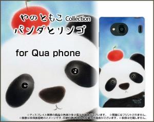 スマートフォン カバー Qua phone QX [KYV42] au パンダ 激安 特価 通販 プレゼント デザインカバー kyv42-yano-072