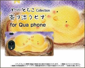 スマートフォン カバー Qua phone QX [KYV42] au ヒナ 激安 特価 通販 プレゼント デザインカバー kyv42-yano-073