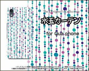 保護フィルム付 Qua phone QZ [KYV44] スマホ ケース au 水玉 雑貨 メンズ レディース kyv44-f-ask-001-072