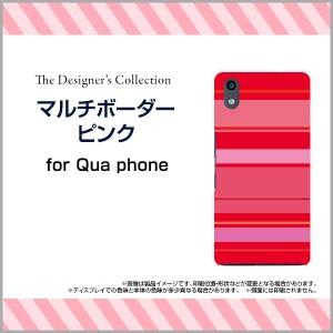 Qua phone QZ [KYV44] スマートフォン ケース au ボーダー 人気 定番 売れ筋 通販 kyv44-mibc-001-006
