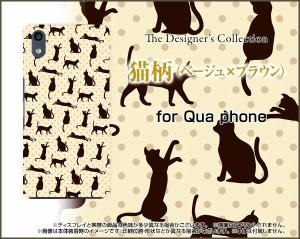 スマートフォン ケース 保護フィルム付 Qua phone QZ [KYV44] au 猫 かわいい おしゃれ kyv44-f-nnu-002-084