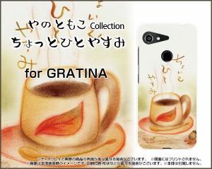 スマートフォン カバー ハード TPUソフトケース GRATINA [KYV48] イラスト 激安 特価 通販 プレゼント kyv48-yano-059