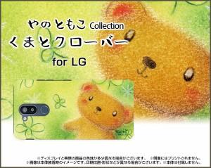 スマートフォン カバー ハード TPUソフトケース LG style2 L-01L エルジー スタイルツー docomo くま 激安 特価 通販 l01l-yano-001
