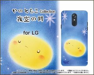 スマートフォン カバー 保護フィルム付 LG style [L-03K] エルジースタイル docomo 月 激安 特価 通販 l03k-f-yano-002
