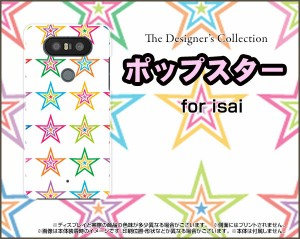 isai Beat [LGV34] スマホ ケース au エーユー 星 雑貨 メンズ レディース プレゼント デザインカバー lgv34-ask-001-027