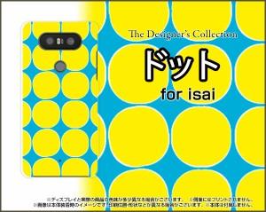 isai Beat [LGV34] スマホ ケース au エーユー ドット 雑貨 メンズ レディース プレゼント デザインカバー lgv34-ask-001-029