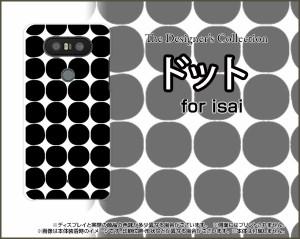 isai Beat [LGV34] スマホ ケース au エーユー ドット 雑貨 メンズ レディース プレゼント デザインカバー lgv34-ask-001-030