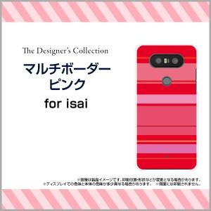 isai Beat [LGV34] スマートフォン ケース au エーユー ボーダー 雑貨 メンズ レディース プレゼント lgv34-mibc-001-006