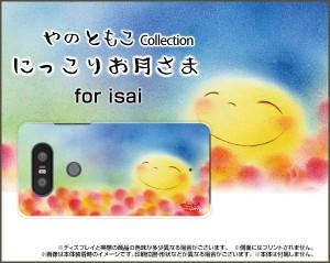 スマホケース isai Beat [LGV34] au エーユー 月 雑貨 メンズ レディース プレゼント デザインカバー lgv34-yano-006