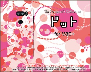 保護フィルム付 isai V30+ [LGV35] スマホ ケース au ドット 雑貨 メンズ レディース lgv35-f-ask-001-096