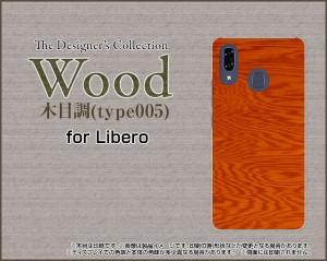 スマホケース ハード TPUソフトケース 保護フィルム付 Libero S10 Y!mobile 木目調 激安 特価 通販 libs10-f-wood-005