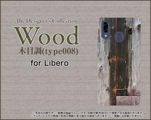 スマホケース ハード TPUソフトケース 保護フィルム付 Libero S10 Y!mobile 木目調 激安 特価 通販 libs10-f-wood-008